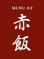 MENU02 赤飯